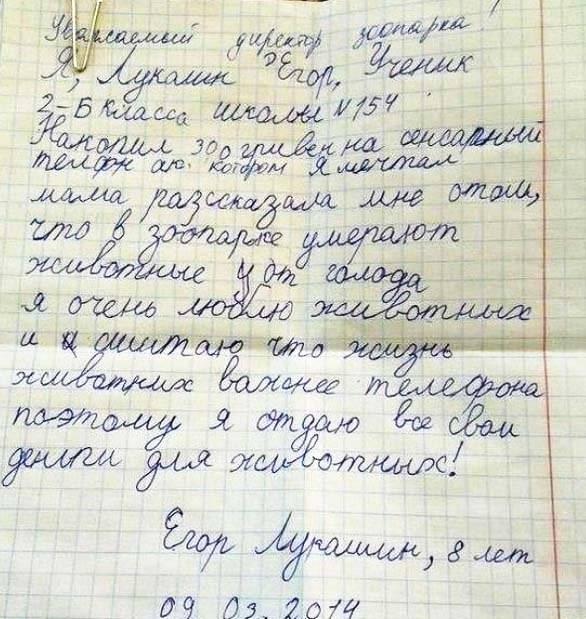 письмо мальчика.jpg