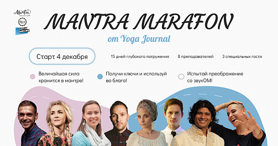 Мантра-марафон Yoga Journal стартует 4 декабря